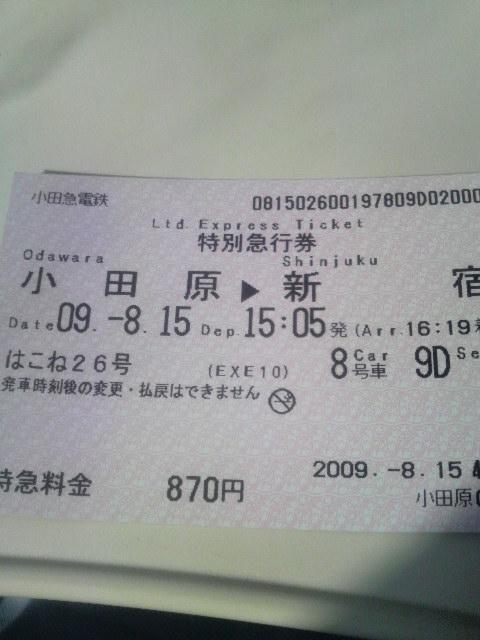 東京へその2